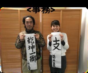 2019書き初め4