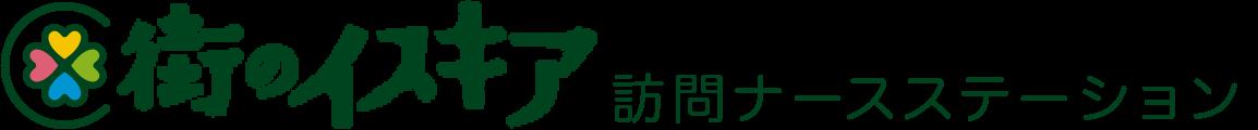 日本財団在宅看護センター 街のイスキア